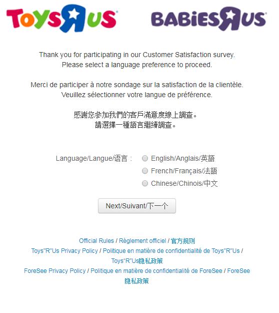 toys r us survey step1